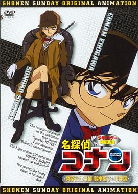 名侦探柯南OVA8:女子高中生侦探 铃木园子的事件簿