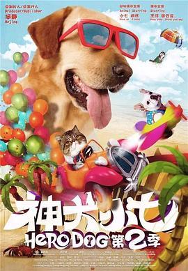 神犬小七第二季