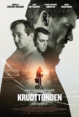 恐袭哥本哈根