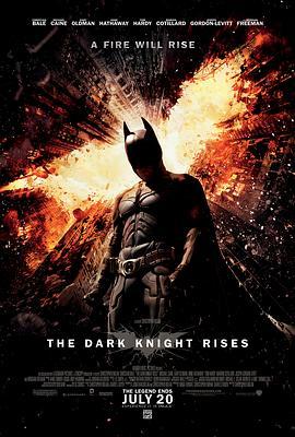 蝙蝠侠:黑暗骑士崛起2012