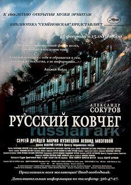 俄罗斯方舟