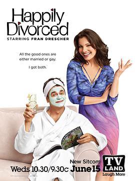 离婚快乐第一季